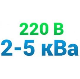 Однофазные стабилизаторы напряжения от 2 до 5 кВа